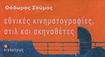 Εθνικές Κινηματογραφίες, Θ. Σούμας