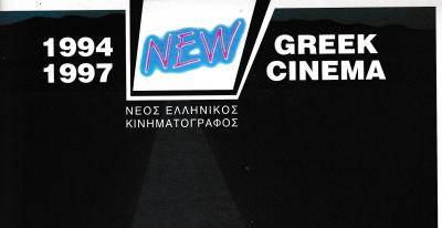 Greek Cinema 1994-1997